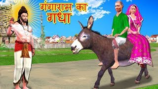 Brahmin and Donkey Hindi Kahaniya | Moral Stories for Kids | Cartoon For Children | Bedtime Stories