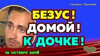 Безус, домой К ДОЧКЕ! ДОМ 2 НОВОСТИ, 10 ОКТЯБРЯ 2018