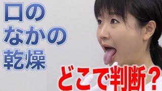 口のなかの乾燥は舌を見るとわかる?