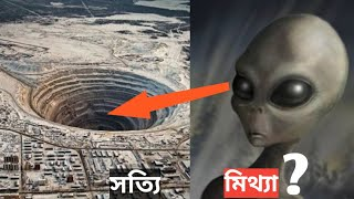 Deepest Hole in the World?কত গভীর মানুষ যেতে পারে? Is Aliens leaved in underworld?