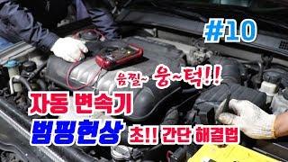 차박사TV_10회 움찔 웅~턱!자동변속기 범핑현상 초 간단 해결법!!