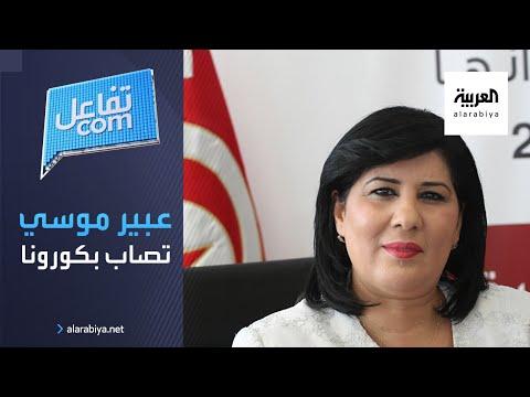 العرب اليوم - شاهد: النائبة التونسية عبير موسي تعلن إصابتها بـ كورونا