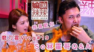 《嫲嫲辣辣》贊助播出|磨刀霍Vlog#19|So冧霍哥|蘇霖終於承認了|