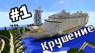"""Новый сериал Minecraft """"Крушение"""" 1 серия"""