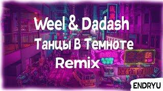 Weel & Dadash  Танцы В Темноте   REMIX