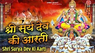 ॐ जय रवि देव || Surya Dev Aarti