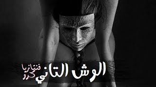 تحميل و مشاهدة الوش التاني - راب مصري | Fantasia Crew - l w4 l Tani MP3