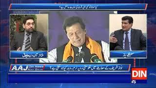 Aaj Din News Kay Sath with Mehmood Sadiq | 28 October 2019 | Din News