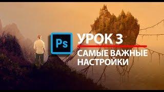 Photoshop для начинающих - САМЫЕ ВАЖНЫЕ НАСТРОЙКИ - БЕЗ МУСОРА - УРОК 3