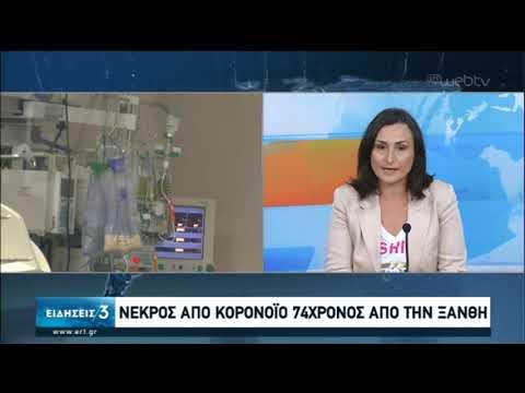 Νεκρός από κορονοϊό ο 74χρονος από την Ξάνθη | 16/06/2020 | ΕΡΤ