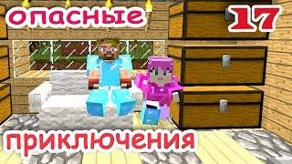 ч.17 Minecraft Опасные приключения - Белые диваны