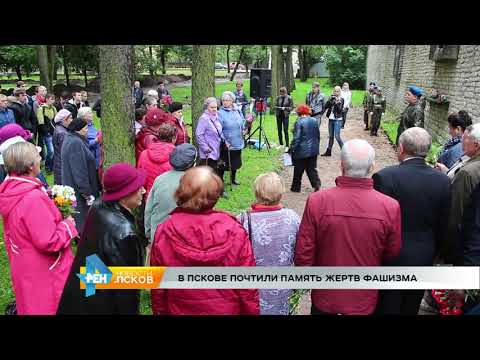 Новости Псков от 12.09.2017 # Митинг памяти жертв фашизма