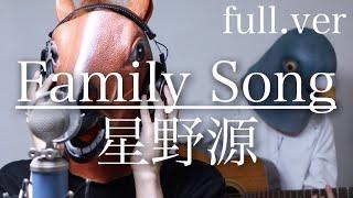 【ウマすぎ注意⚠︎】《フル.歌詞.コード》Family Song/星野源  ドラマ「過保護のカホコ」主題歌 鳥と馬が歌うシリーズ