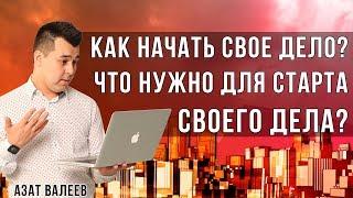 6 ШАГОВ, ЧТОБЫ ОТКРЫТЬ СВОЕ ДЕЛО. Что нужно для открытия бизнеса | Азат Валеев.
