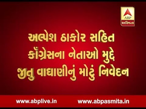 BJP President Shri Jitu Vaghani says about alpesh thakor and other congress leader