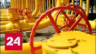Транзит газа из России в ЕС без контракта с Украиной. 60 минут от 16.09.19
