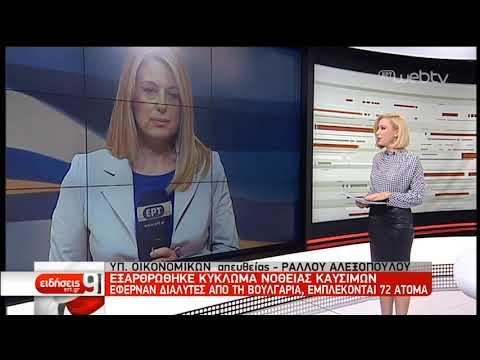 Εξαρθρώθηκε κύκλωμα νοθείας καυσίμων   29/11/2019   ΕΡΤ
