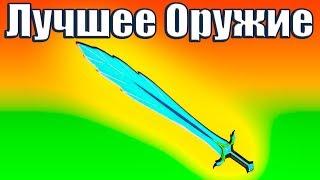 Skyrim | Лучшее оружие на 1-ом уровне в Скайриме !
