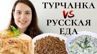 Русская еда для иностранцев 🇹🇷🆚🇷🇺Турчанка про русскую еду