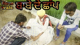 ਬਾਬੇ ਦੇ ਛਾਂਪ || latest punjabi funny video || Farm Wale || Team S