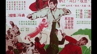 Благородный разбойник Ли Сан (боевые искусства 1972 год
