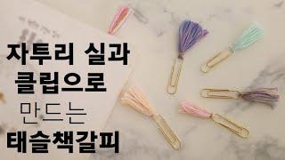 Diy 학용품 널 응원해♡ 태슬 책갈피 만들기