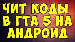 Чит-коды в GTA 5 на андроид(Лос Анжелес Крайм)|Cheat-code for GTA 5 on Android(Los Angeles Crime)