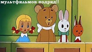 Бабушкины сказки (Сборник советских мультфильмов)
