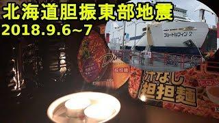 胆振東部地震北海道旅行中に被災しました《地震発生から北海道脱出までの映像記録》