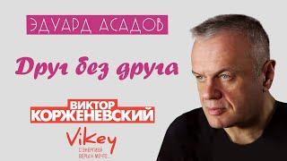 """Эдуард Асадов, стих - """"Друг без друга"""". Читает Виктор Корженевский."""