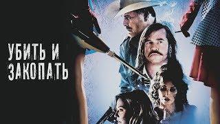 Убить и закопать / Breathless (2012) / Триллер