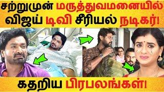 சற்றுமுன் மருத்துவமனையில் விஜய் டிவி சீரியல் நடிகர்! கதறிய பிரபலங்கள்! Vijay TV | Senthil | NINI