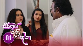 Jeevithaya Athi Thura | Episode 01 - (2019-05-13) | ITN