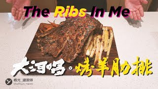 Sous-vide Ribs of Lamb【大河唱烤羊肋排】