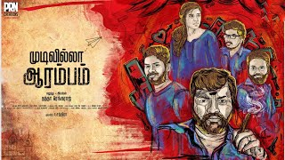 Mudivilla Aarambam Trailer