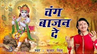 BEST KRISHNA BHAJAN    चंग बाजन दे    Kumar Vishu    Chang Bajan De    Saawariya