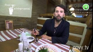 Кафе Козацькі розваги - Ревизор в Миргороде - 09.03.2015
