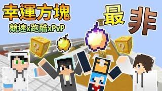 【Minecraft】目前為止最非的一次出現了... 幸運方塊賽跑x跑酷xPvP Feat.哈記、殞月、捷克 我的世界【熊貓團團】