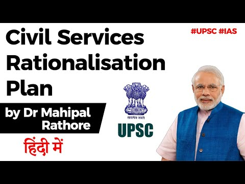 Civil Services Rationalisation Plan explained, Proposal to reduce number of Civil Services #UPSC