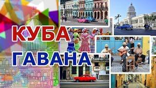 Гавана, Куба. Что надо знать и увидеть? Орел и решка перезагрузка это не показали. La Havana, Cuba