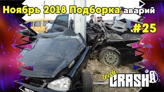 Ноябрь 2018 подборка аварий , ДТП ,Russian cars crash compilation #25