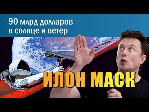 Илон Маск - Как я стал настоящим железным человеком (Русская озвучка)