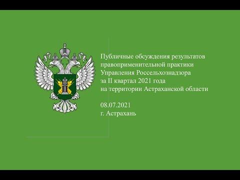 Управлением Россельхознадзора проведены публичные обсуждения результатов правоприменительной практики за второй квартал 2021 года на территории Астраханской области
