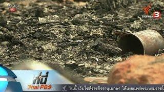 ที่นี่ Thai PBS - ที่นี่ Thai PBS : ไฟป่า ไหม้ชุมชนลาหู่ จ.เชียงใหม่