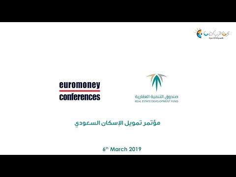 مؤتمر تمويل الإسكان السعودي