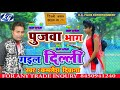 D J पुजवा भाग गइल दिल्ली Poojwa Bhag Gail Dilli Singer Kamlesh Deewana KG Film Entertainment