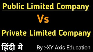 Public Limited Company Vs Private Limited Company | Public limited Company | Private Limited Company