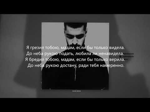 Miyagi - Самурай (2019 Lyrics)