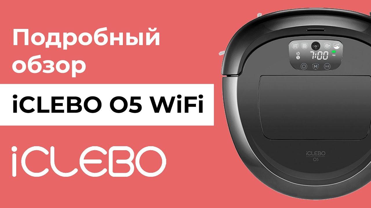 iCLEBO O5 WiFi - видеообзор робота-пылесоса для сухой и влажной уборки