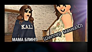 Avakin life сериал - Школьная любовь 1 серия С: